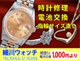 細川ウォッチ時計修理センター