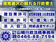 行政書士・山﨑行政法務事務所
