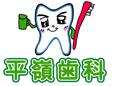 平嶺歯科医院
