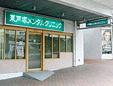 東戸塚メンタルクリニック