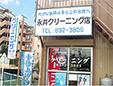 永井クリーニング店