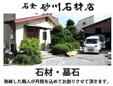 砂川石材店