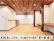 株式会社佐藤薫工務店