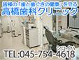 高橋歯科クリニック