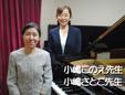 ピアノ教室モジュール