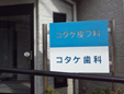コタケ皮膚科医院