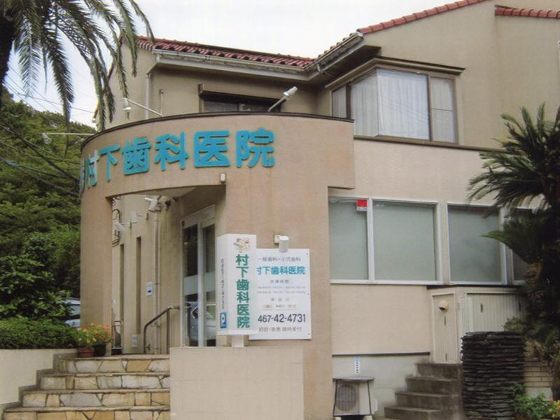 村下歯科医院