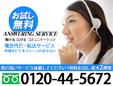 株式会社アンサリングサービス神奈川総合企画