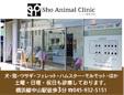 ShoAnimalClinic