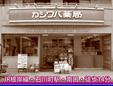 カシワバ薬局/柏葉店