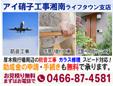 アイ硝子工事湘南ライフタウン支店
