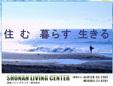 湘南リビングセンター株式会社