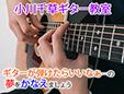 小川千草ギター教室
