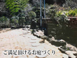 有限会社鎌倉庭園三橋