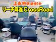 リーチ麻雀CrossRoad