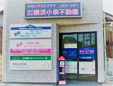 株式会社横浜小泉不動産