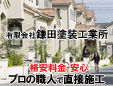 有限会社鎌田塗装工業所
