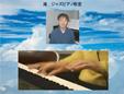 滝ジャズピアノ教室