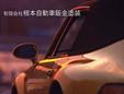 有限会社根本自動車鈑金塗装