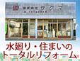 株式会社サクマ/本社