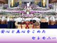 三浦葬祭舍