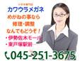 合名会社川浦眼鏡店/横浜店