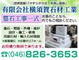 有限会社横須賀石材工業