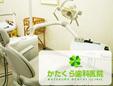 かたくら歯科医院