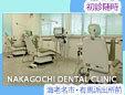 中河内歯科診療所
