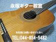 永塚ギター教室