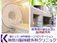 神奈川脳神経外科クリニック