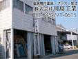 株式会社川島工業