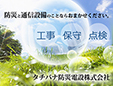 タチバナ防災電設株式会社