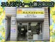 エムズリフォーム/藤沢南口店