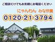 総合ペット葬儀ポチ・たま霊園