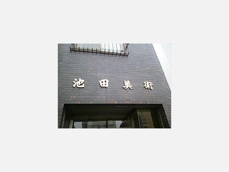 池田美術刀剣店