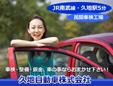 久地自動車株式会社