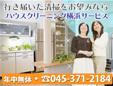 ハウスクリーニング横浜サービス