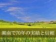 湘南渡邊株式会社