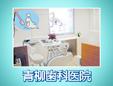 青柳歯科医院