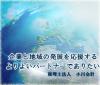 小川会計(税理士法人)/本店