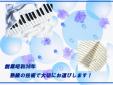 株式会社ゴトウピアノ運送
