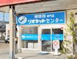 リオネットセンター十日町駅前店