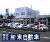 有限会社新東自動車整備工場