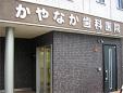 萱中歯科医院