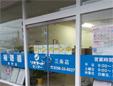 リオネットセンター三条店
