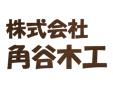 株式会社角谷木工