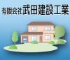 有限会社武田建設工業