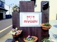 微笑工房miyoshi