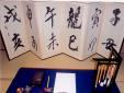 桑山戯魚書道教室